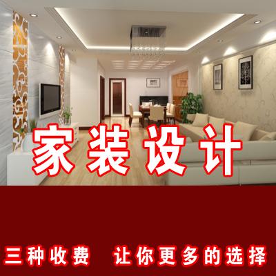 家装设计施工图/装修设计/客厅 餐厅/ 别墅 跃层/简约 中式 欧式