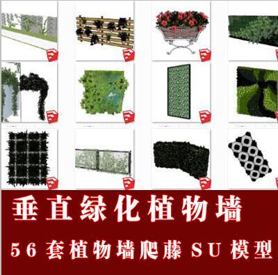 56套绿化墙SU模型 垂直绿化植物墙sketchup模型