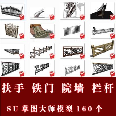 扶手 栏杆 篱笆 铁花大门 院墙SU草图大师模型160个