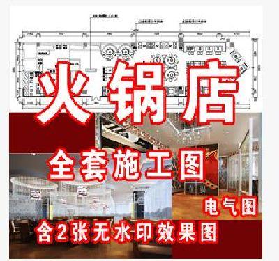 火锅店全套设计施工图含2张效果图带电气图