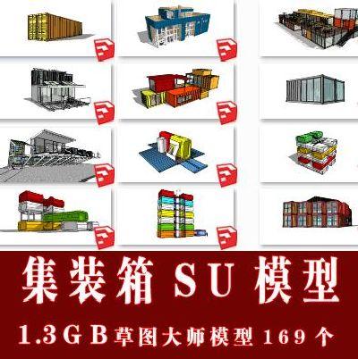集装箱 箱式建筑SU草图大师模型169套