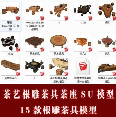 15款根雕茶艺 老树桩 中式茶艺 根艺小品SU模型下载