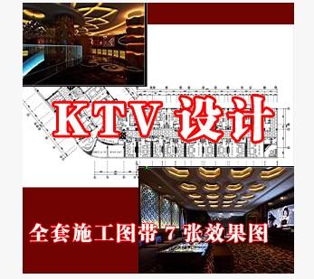 KTV装修设计施工图带7张效果图