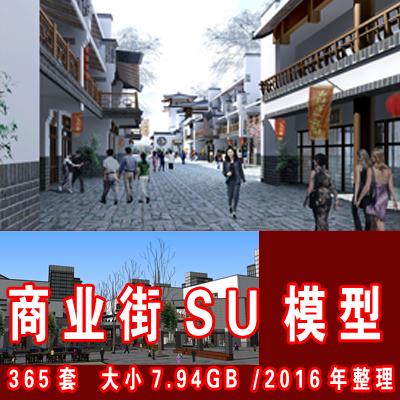 365套商业街SU草图师模型打包下载 2016年模型