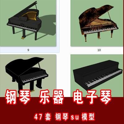 47款钢琴su模型 乐器 电子琴sketchup草图大师模型