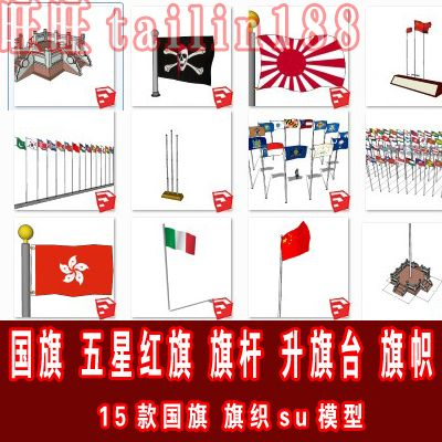 15款国旗 五星红旗 旗杆 升旗台 旗帜sketchup草图大师模型