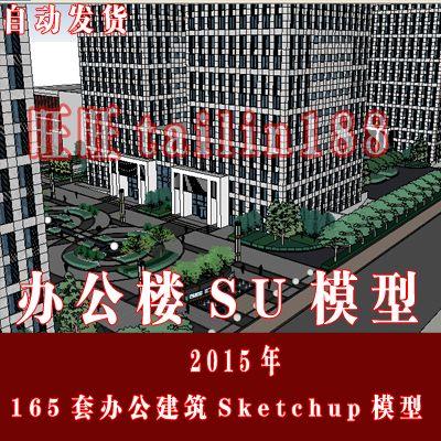 165套办公楼建筑sketchup草图大师模型 2015年