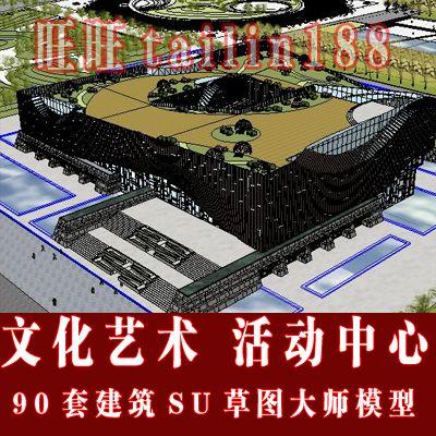 90套文化艺术 活动中心 少年宫sketchup建筑模型