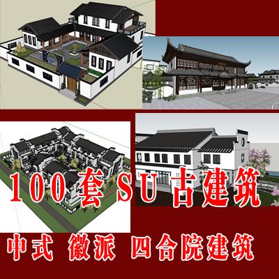 100套中式徽派别墅四合院古建筑Sketchup草图大师模型