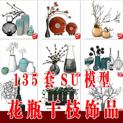 135套干枝植物 饰品sketchup模型 室内植物 花瓶草图大师模型