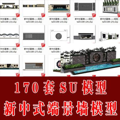 2017年精选170套新中式观景墙SU模型 端景墙草图大师模型