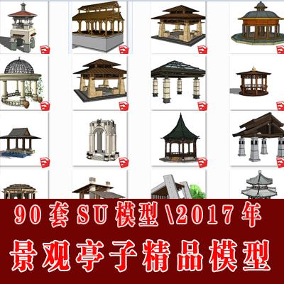 2017年90套园林景观古亭 八角亭 景观亭草图大师模型