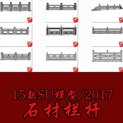 2017年15款石材栏杆SU模型