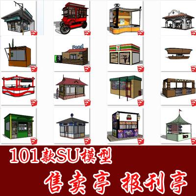 101套售卖亭 售货亭su模型 移动贩卖亭车sketchup模型