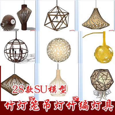 28款竹子灯笼吊灯 中式竹编灯具SU模型