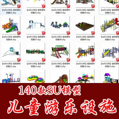 2017年140款儿童游乐设施SU模型 水上设施 滑梯秋千模型
