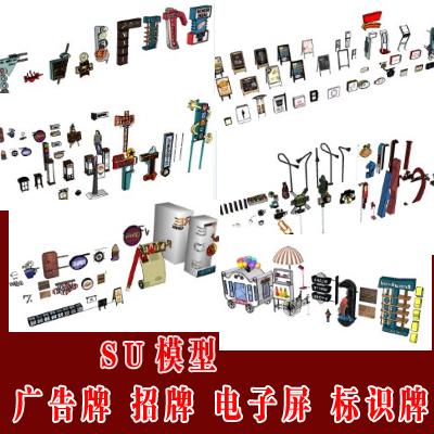 标识牌 店铺广告牌 招牌 电子屏SU模型