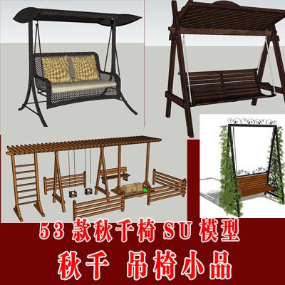 53款秋千休闲吊椅座椅SU模型 园林景观小品sketchup模型