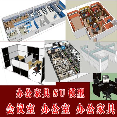 会议室 办公室SU模型 办公空间家具草图大师Sketchup模型