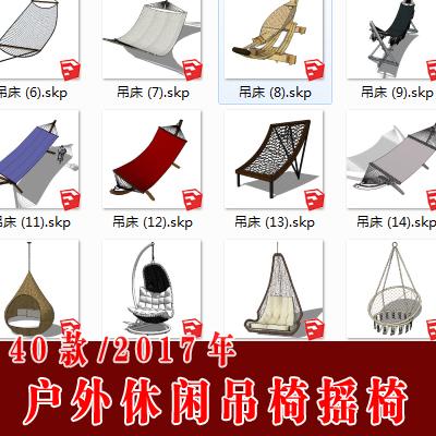 40款户外休闲 吊椅 摇椅 吊床景观庭院家具su草图大师模型