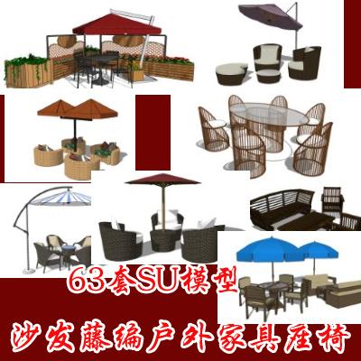 63套户外家具座椅 室外桌椅太阳伞sketchup藤编沙发 SU草图大师模型
