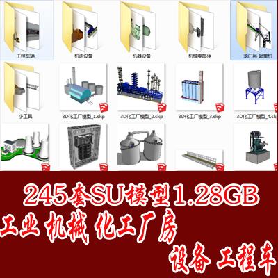 245套工业机械 机床 机器设备 工程车 工具草图大师模型