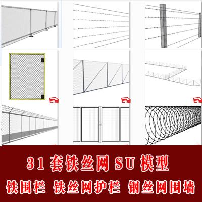31款铁围栏 栅栏 铁丝网 钢丝网护栏 铁丝网围墙SU草图大师模型