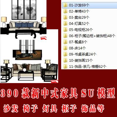 390款室内新中式家具草图大师sketchup模型