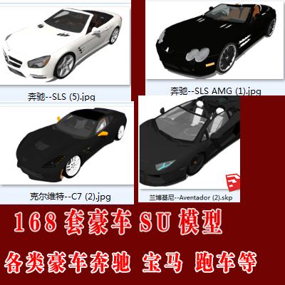 168款豪车奔驰宝马保时捷法拉利跑车su草图大师模型(含名称系列)