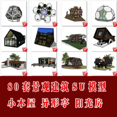 80套小木屋景观建筑 异形亭 阳光房草图大师模型