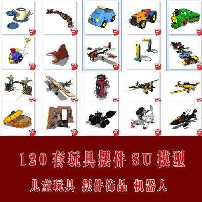 120套儿童玩具摆件饰品机器人su草图大师模型