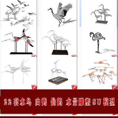 22套水鸟白鹤仙鹤水景雕塑sketchup草图大师模型