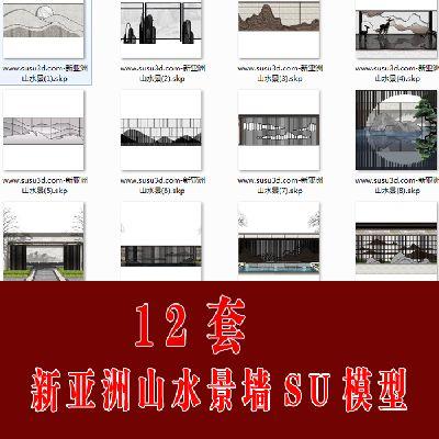 12套新亚洲山水景墙 中式端景墙SU模型