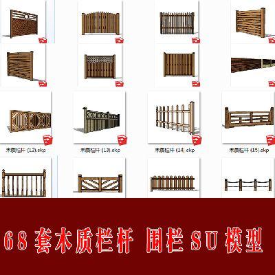 68套木质栏杆围栏栅栏SU草图大师模型